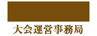 Mrs Japan Asia Supreme Pageant 運営事務局